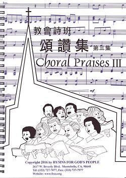 教会诗班颂赞集(3)合唱谱