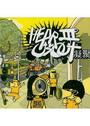 HEAR US OUT(3) CD ���E