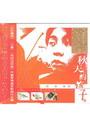��Ѫ��Ĥl CD