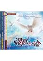 渴慕你,聖靈CD/純敬拜系列5