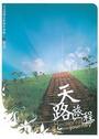 天路旅程 SB(王志祥3)