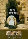 天韻主題系列(3)CD/擁抱新生命-復活篇