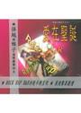 愛在聖誕CD/展翅音樂4