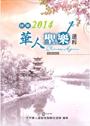 世華2014--華人聖樂選粹