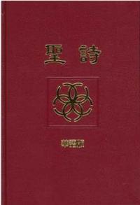 聖詩華語版-台灣基督長老教會總會2019編訂