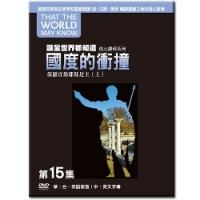 讓全世界都知道(15)DVD-國度的衝撞