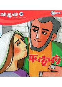 睡夢鄉(12)書+CD/平安夜