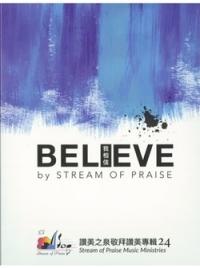 I BELIEVE/讚美之泉敬拜讚美專輯24 (CD)