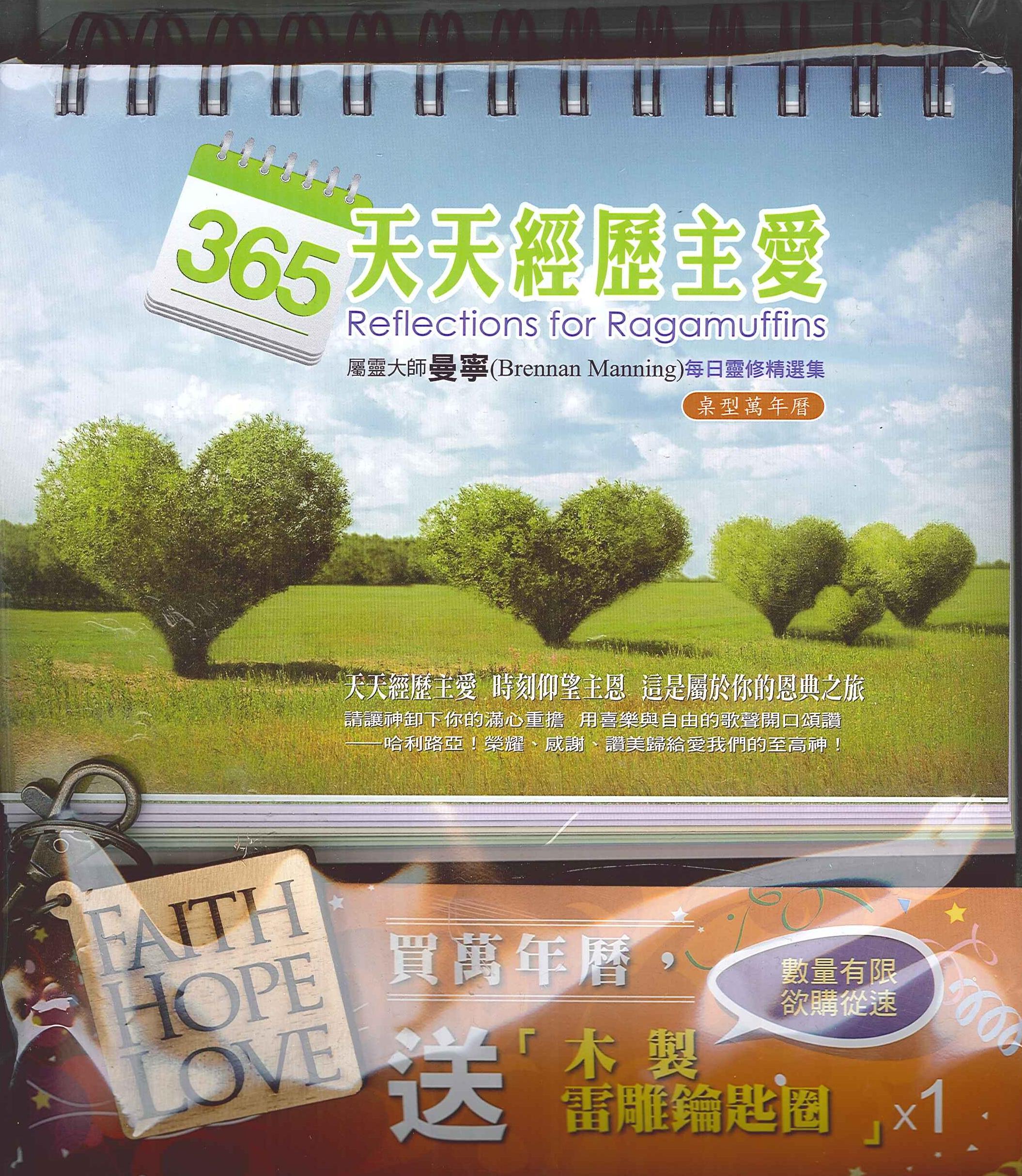 彩色萬年桌上型日曆-365天天經歷主愛-屬靈大師曼寧(每日靈修精選(缺貨)