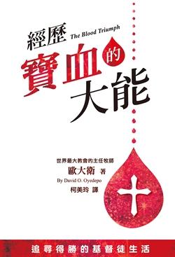 經歷寶血的大能-追尋得勝的基督徒生活(繁中)
