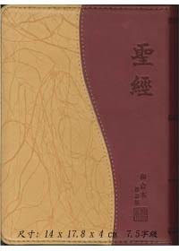 聖經/RCU54AZTI(紅)/和修輕便型神拉鍊索引雙色