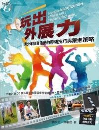 玩出外展力:青少年福音活動的帶領技巧與跟進策略(附外展活動教學影片)