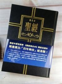 (黑金)大字精裝索引聖經_8系列百年和合本(SR83ARTI1.1)