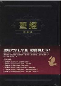 聖經/SR83AR1.1/大字版紅字精裝