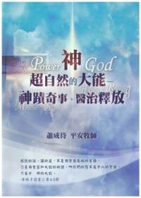 神超自然的大能-神蹟奇事、醫治釋放