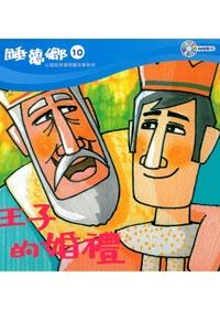 睡夢鄉(10)書+CD/王子婚禮