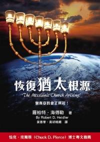 恢復猶太根源--彌賽亞教會正興起!