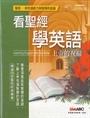 看聖經學英文-上帝的祝福(全新增修版)