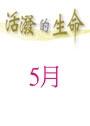 活潑的生命/5月份(當期)
