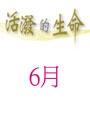 活潑的生命/6月份(當期)