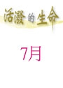 活潑的生命/7月份(當期)