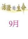 活潑的生命/9月份(當期)