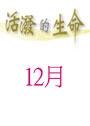 活潑的生命/12月份(當期)