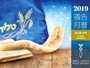 2019禱告月曆(猶太曆)