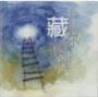 藏祢懷裡-角聲使團國語專輯(CD)
