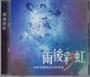 雨後彩虹-角聲使團國語詩歌精選(CD)