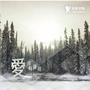 愛沒有遠離-角聲使團國語專輯(CD)