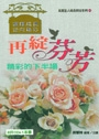 再綻芬芳-精彩的下半場 8CD+書/全人成長教材系列10