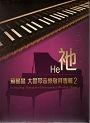 祂 CD/蘇晶晶大鍵琴音樂敬拜專輯2