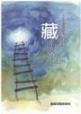 藏祢懷裡-角聲使團國語專輯(樂譜及靈修資料)