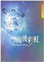 雨後彩虹-角聲使團國語詩歌精選(樂譜及靈修資料)