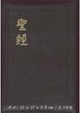 聖經/CU57AZTI/金皮拉鍊索引神版