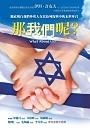 那我們呢?- 徹底明白我們外邦人在以色列復興中的末世呼召