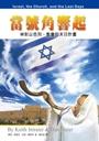 當號角響起──神對以色列、教會的末日計畫