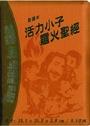 聖經/SRCNV88ATCTIZ6.1/活力小子靈火聖經-(橘金)皮拉鍊索引-新譯
