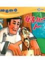 睡夢鄉(07)書+CD/好心人