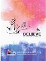 平安+I BELIEVE/讚美之泉敬拜讚美專輯23+24 (歌本)