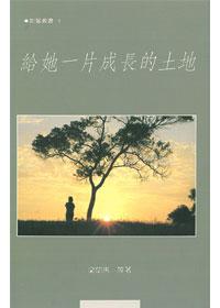 給她一片成長的土地-勵馨叢書1