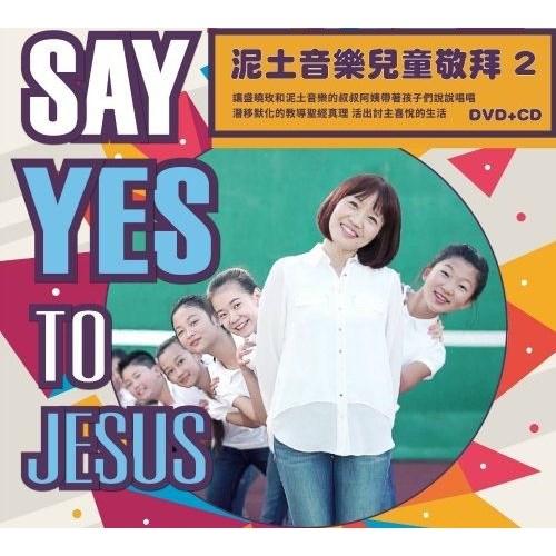 泥娃娃2 Say Yes to Jesus CD+DVD/泥土音樂兒童敬拜2
