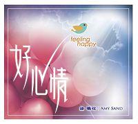 盛曉玫-好心情CD/FEELING HAPPY/盛曉玫第7張創作專輯
