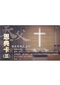 天父的恩典卡(三)
