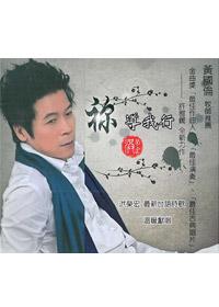 你導我行CD(台語)/洪榮宏