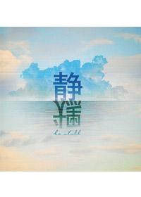 靜默 CD/BE STILL