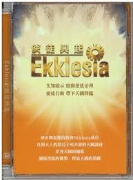 使徒興起 Ekklesia CD(停版)