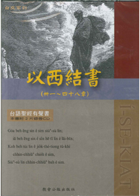 台語聖經有聲書/以西結下(31-48)