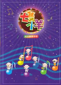 七隻小羊-完全教學手冊+教學版CD